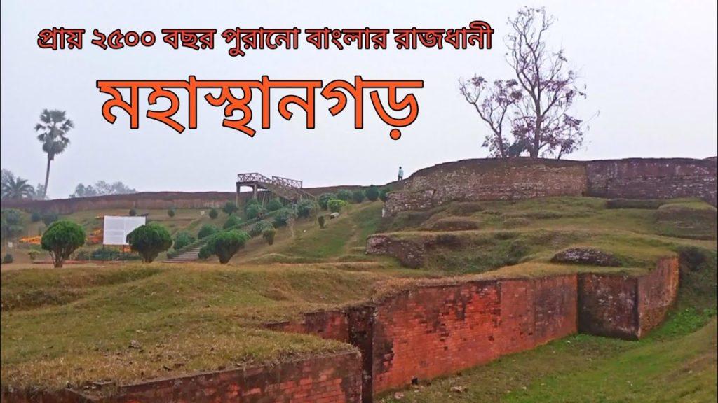 Mohasthan Garh